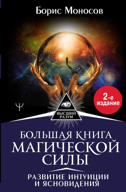 Большая книга магической силы. Развитие интуиции и ясновидения, 2-е издание - фото 1