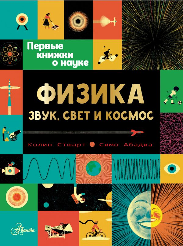 Физика: звук, свет и космос ( Стюарт Колин  )