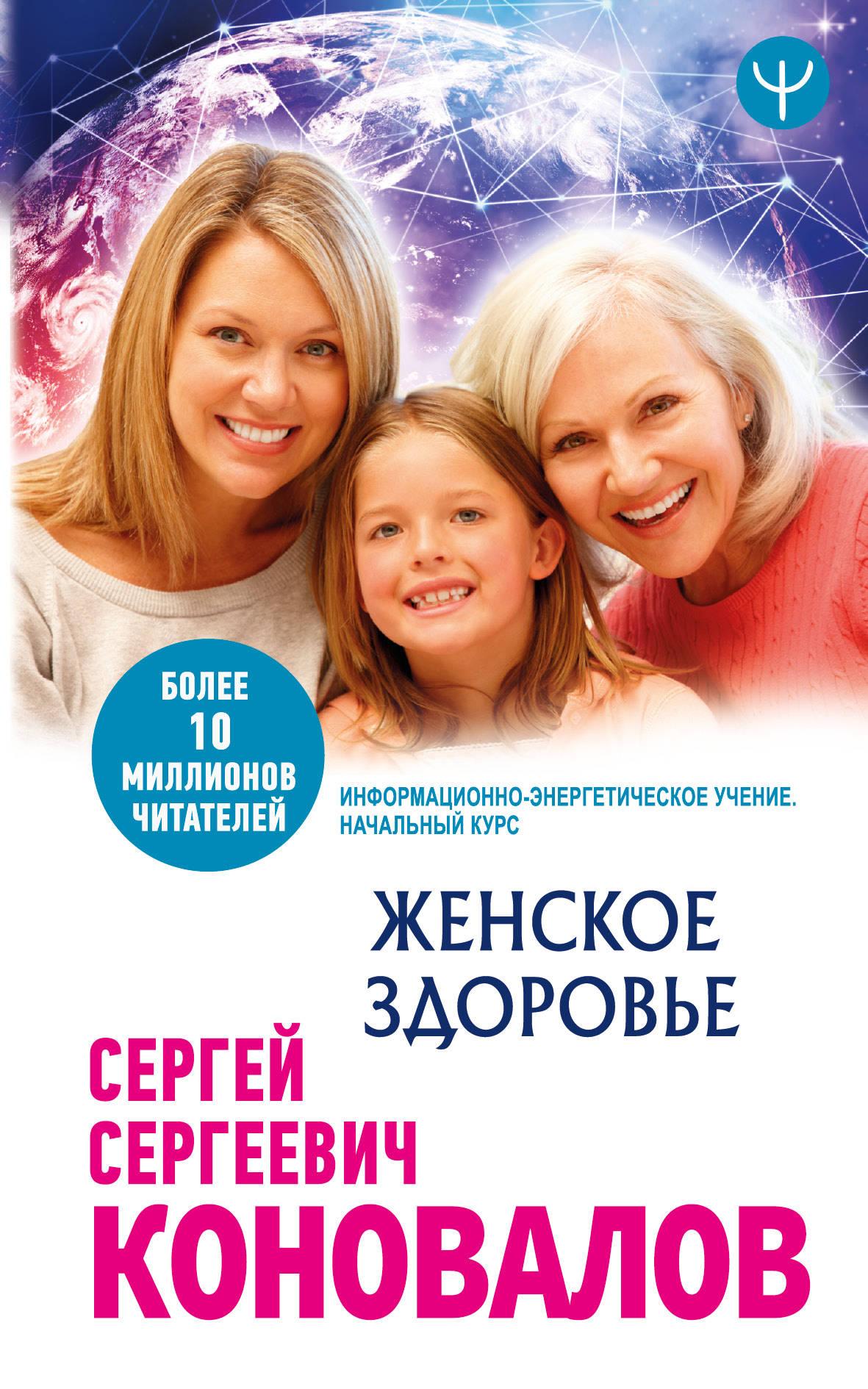 Женское здоровье. Информационно-энергетическое Учение. Начальный курс ( Коновалов Сергей Сергеевич  )