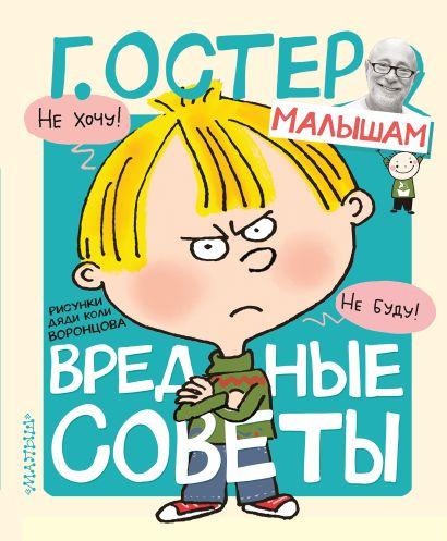 Вредные советы. Рисунки Н. Воронцова - фото 1