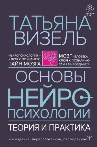 Татьяна Визель - Основы нейропсихологии. Теория и практика. 2-е издание, переработанное, расширенное обложка книги