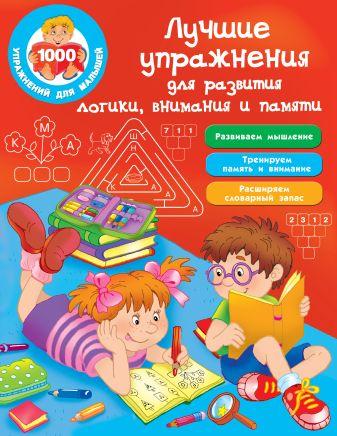 Дмитриева В.Г. - Лучшие упражнения для развития логики, внимания и памяти обложка книги