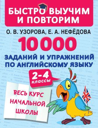 Узорова О.В., Нефедова Е.А. - 10000 заданий и упражнений по английскому языку 2-4 классы обложка книги