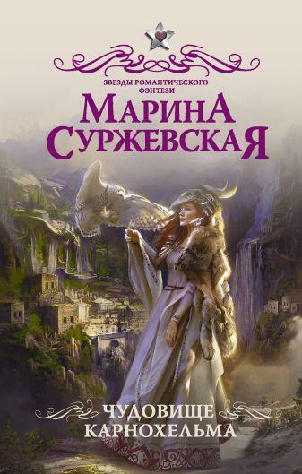 Марина Суржевская - Чудовище Карнохельма обложка книги