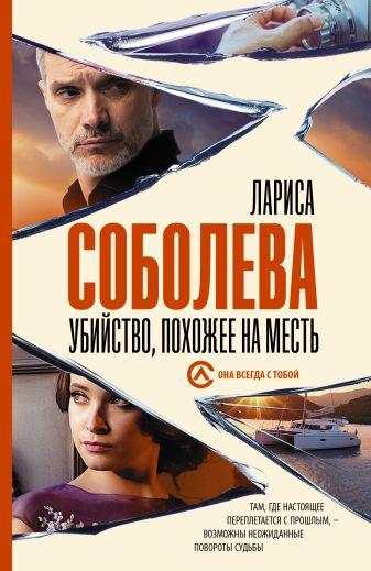 Лариса Соболева - Убийство, похожее на месть обложка книги