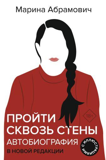 Марина Абрамович - Автобиография. Пройти сквозь стены обложка книги