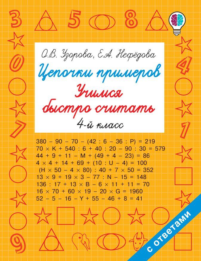 Узорова О.В., Нефедова Е.А. - Цепочки примеров. Учимся быстро считать 4 класс обложка книги