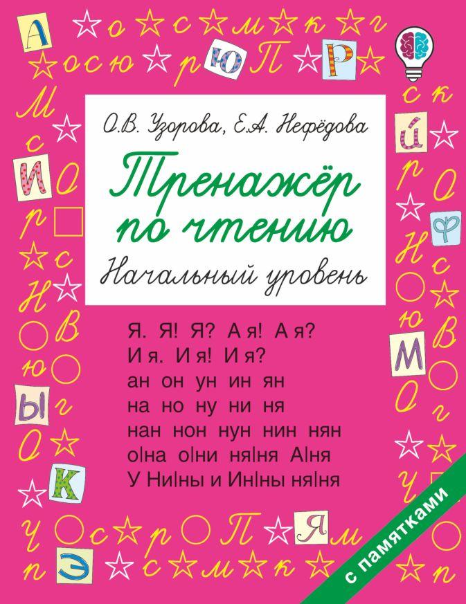 Узорова О.В., Нефедова Е.А. - Тренажер по чтению. Начальный уровень обложка книги