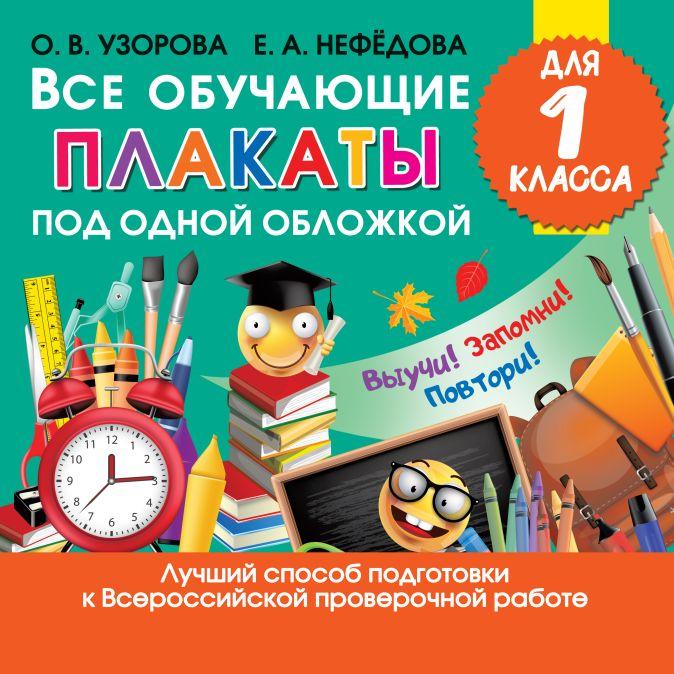 Узорова О.В. - Все обучающие плакаты для 1 класса обложка книги