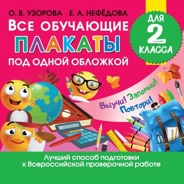 о в узорова все обучающие плакаты для 1 класса Узорова Ольга Васильевна Все обучающие плакаты для 2 класса