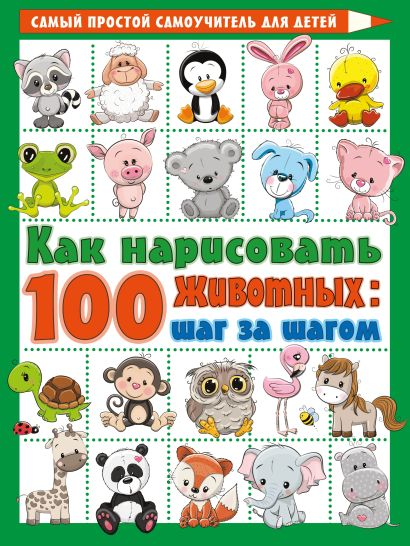 Как нарисовать 100 животных: шаг за шагом - фото 1