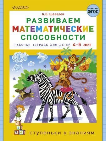 Шевелев К.В. - Развиваем математические способности обложка книги