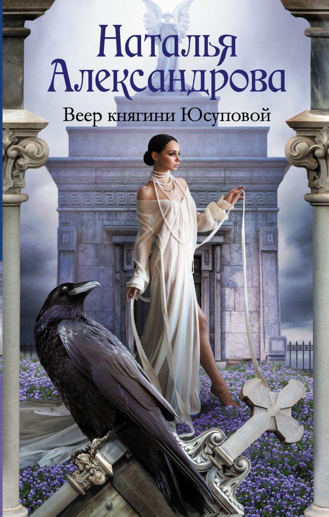 Наталья Александрова - Веер княгини Юсуповой обложка книги