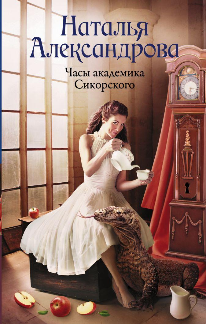 Наталья Александрова - Часы академика Сикорского обложка книги