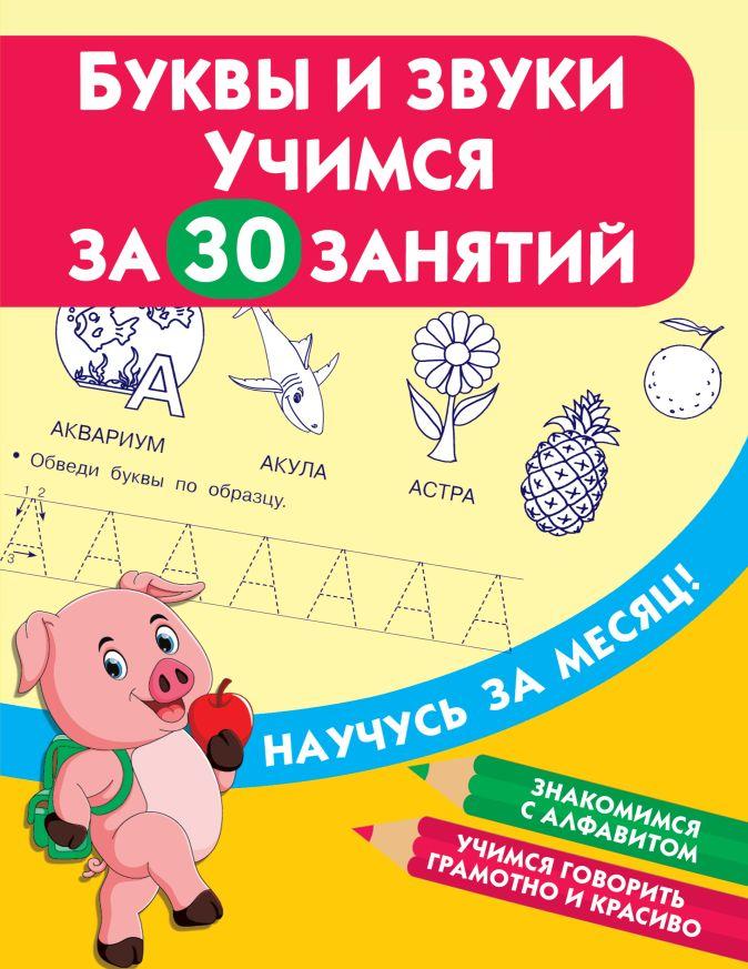 Дмитриева В.Г. - Буквы и звуки. Учимся за 30 занятий обложка книги