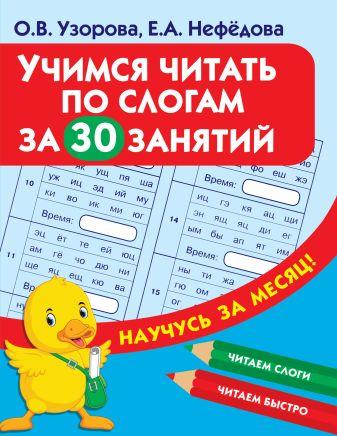 Узорова О.В., Нефедова Е.А. - Учимся читать по слогам за 30 занятий обложка книги