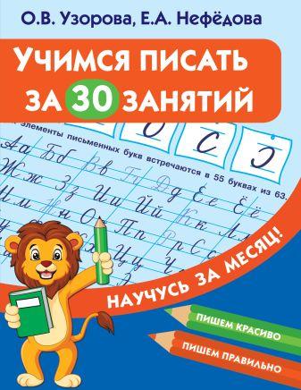 Узорова О.В., Нефедова Е.А. - Учимся писать за 30 занятий обложка книги