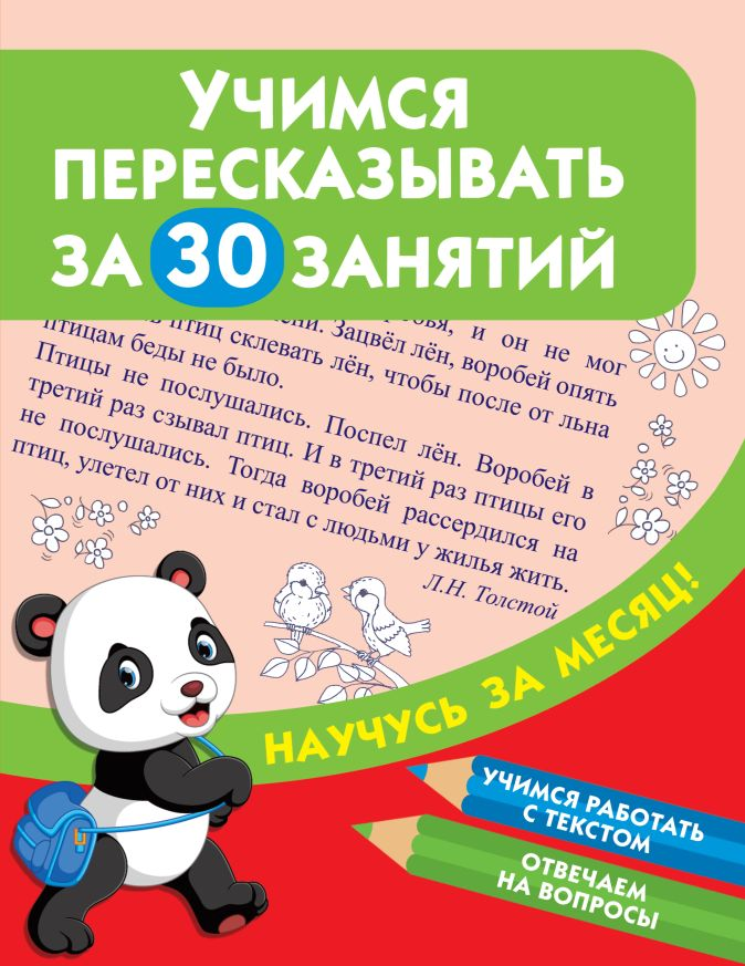 Дмитриева В.Г. - Учимся пересказывать за 30 занятий обложка книги