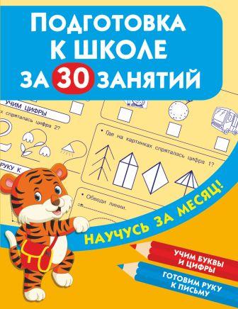 Дмитриева В.Г. - Подготовка к школе за 30 занятий обложка книги