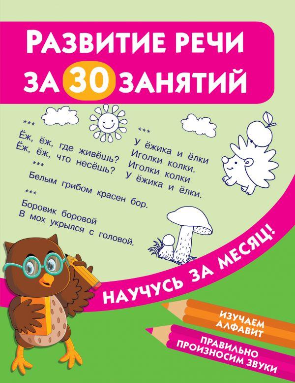 Развитие речи за 30 занятий ( Дмитриева Валентина Геннадьевна  )