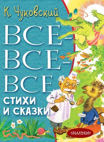 Чуковский К.И. - Все-все-все стихи и сказки обложка книги