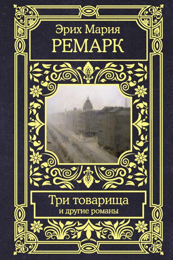 Ремарк Эрих Мария Три товарища и другие романы