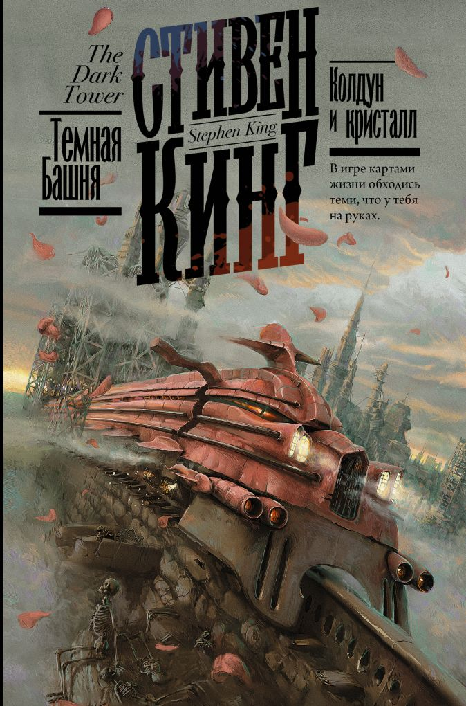 Стивен Кинг - Колдун и кристалл обложка книги