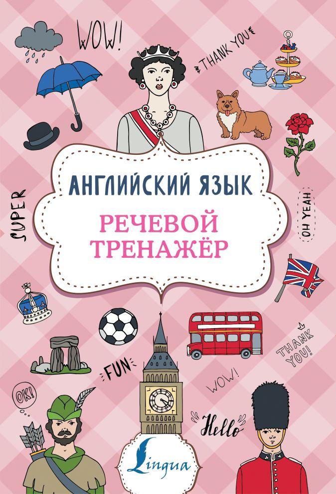 В. А. Державина - Английский язык. Речевой тренажер обложка книги