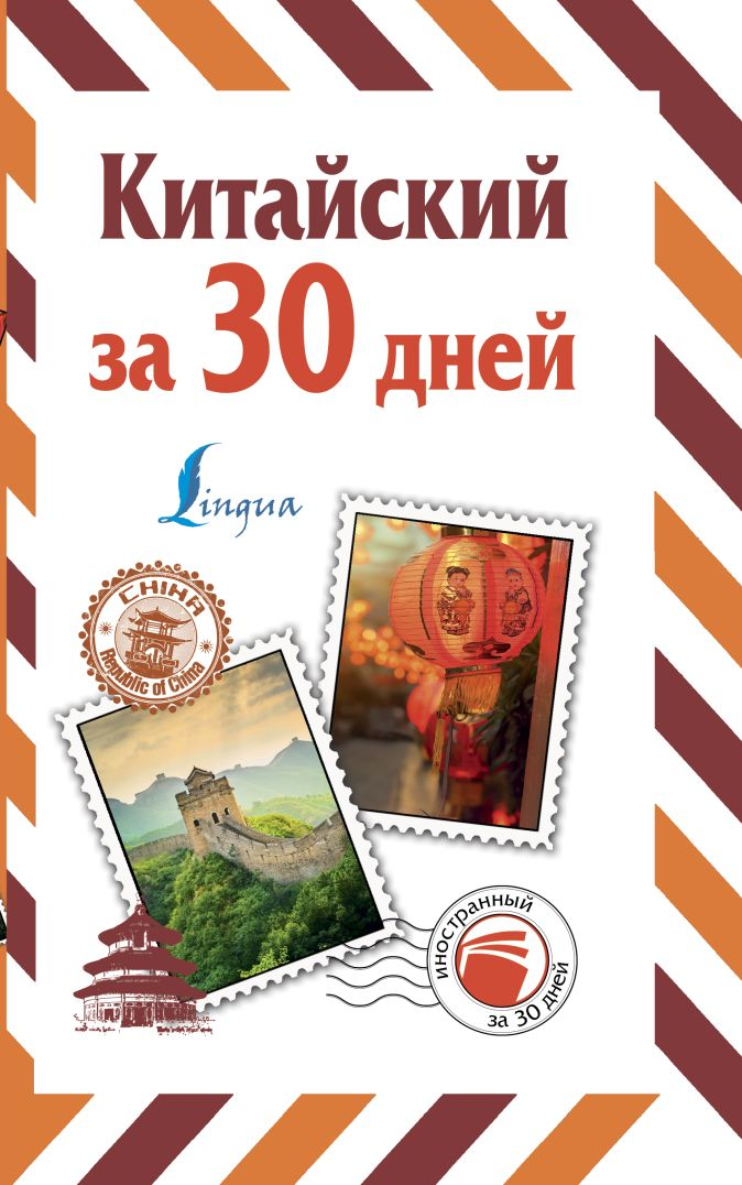 Воропаев Н.Н. - Китайский за 30 дней обложка книги