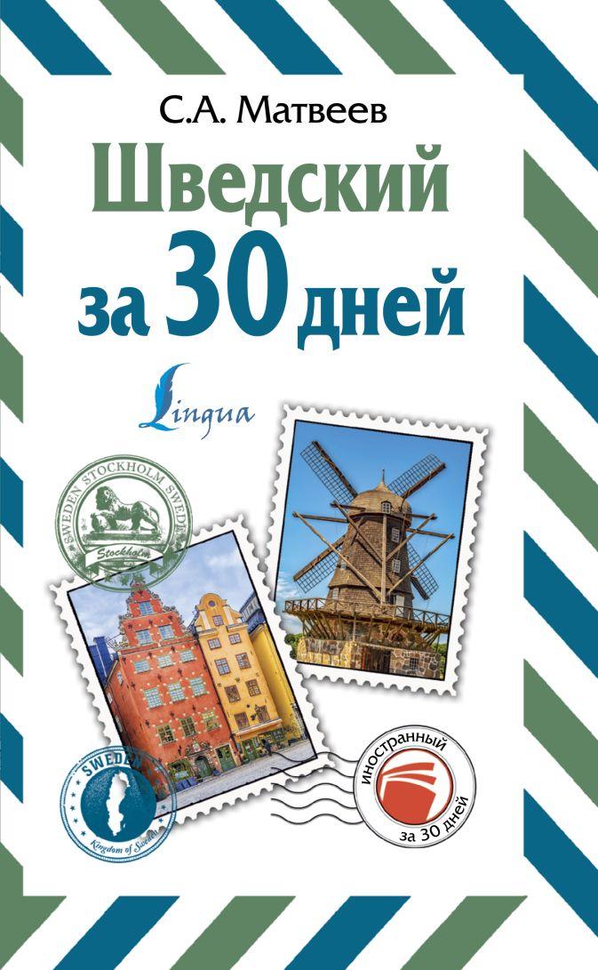 С. А. Матвеев - Шведский за 30 дней обложка книги