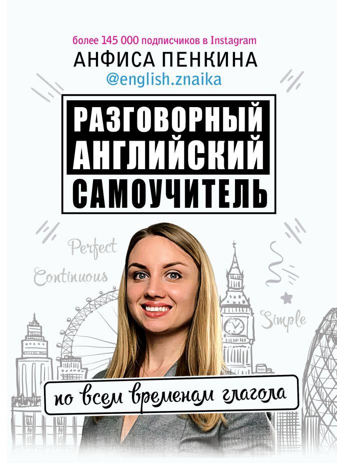 Анфиса Пенкина - Разговорный английский от @english.znaika: самоучитель по всем временам глагола обложка книги