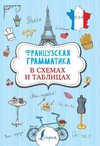 Г.В. Костромин - Французская грамматика в схемах и таблицах обложка книги
