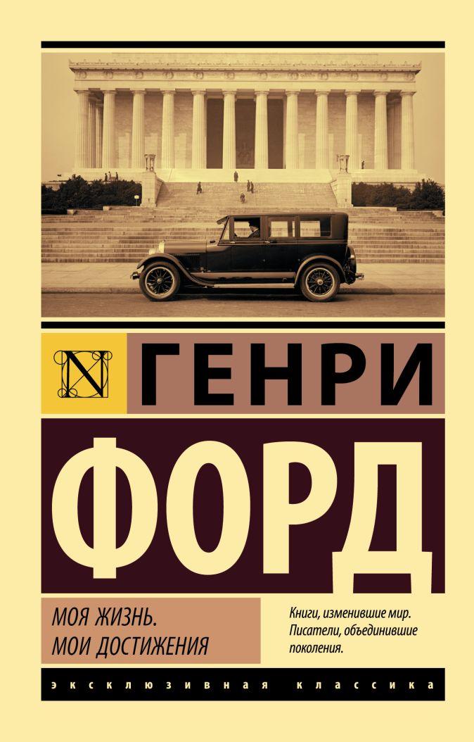 Генри Форд - Моя жизнь. Мои достижения обложка книги
