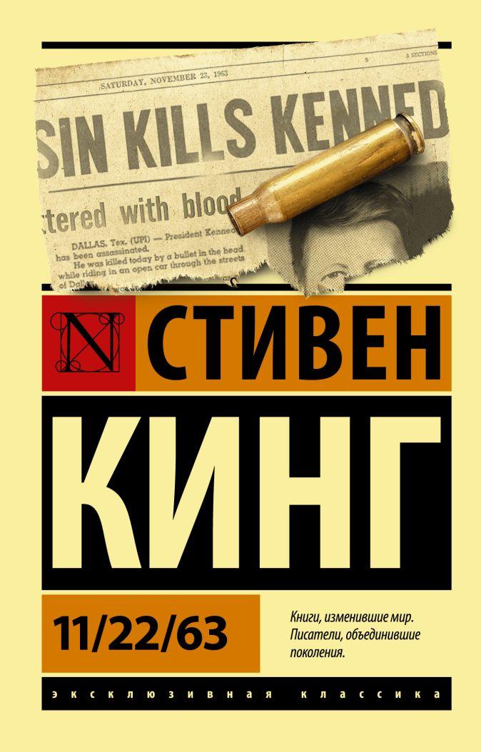 Стивен Кинг - 11/22/63 обложка книги