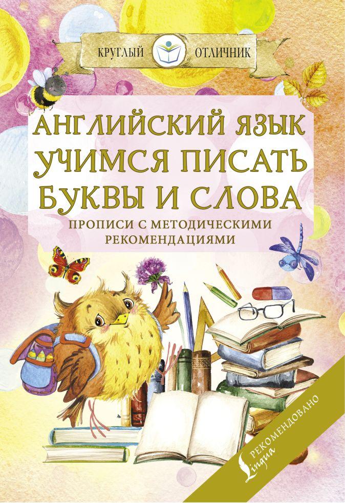 Английский язык. Учимся писать буквы и слова. Прописи с методическими рекомендациями