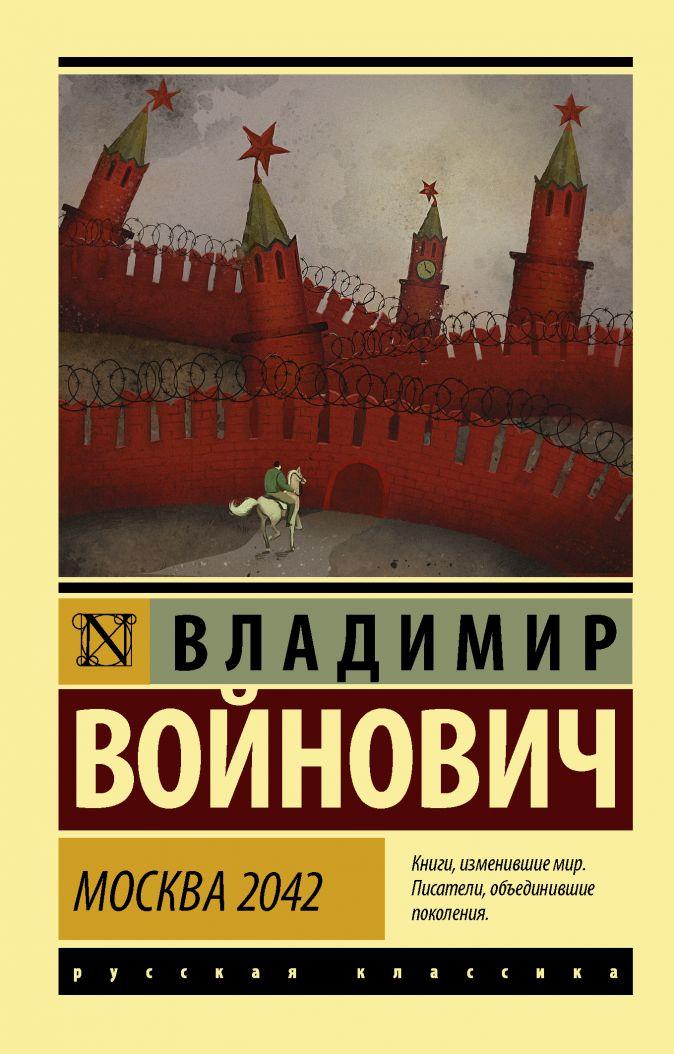 Войнович Владимир Николаевич - Москва 2042 обложка книги