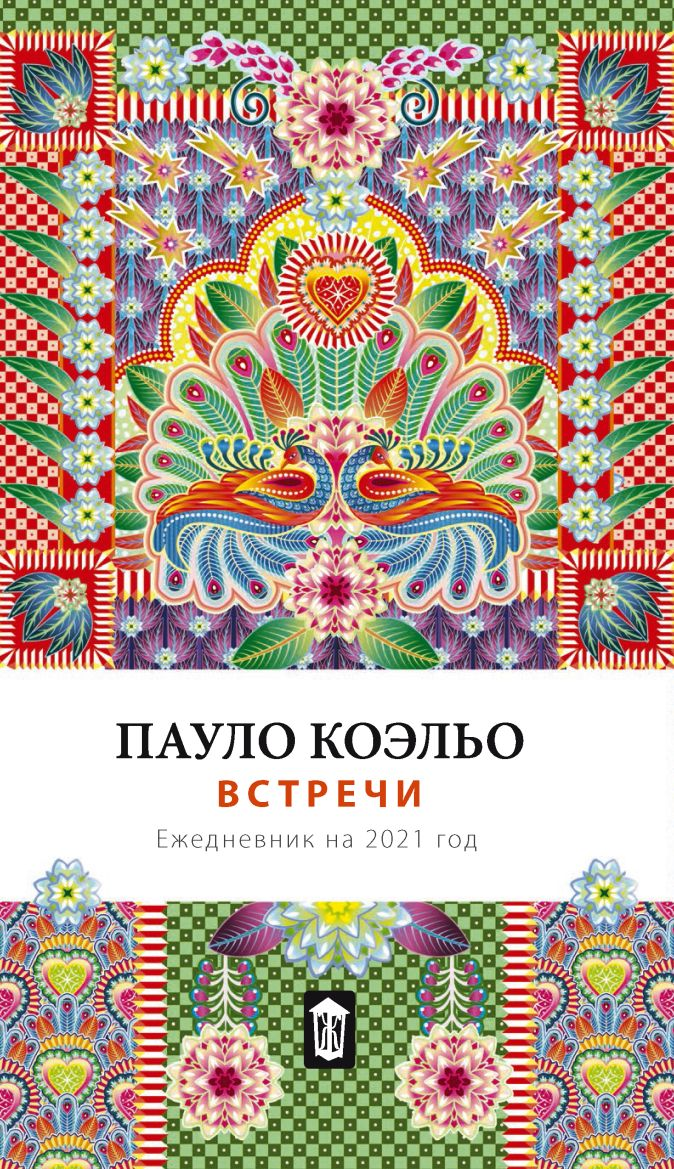 Пауло Коэльо - Встречи. Ежедневник на 2021 обложка книги
