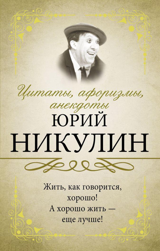 Никулин Ю.В. - Цитаты, афоризмы, анекдоты обложка книги