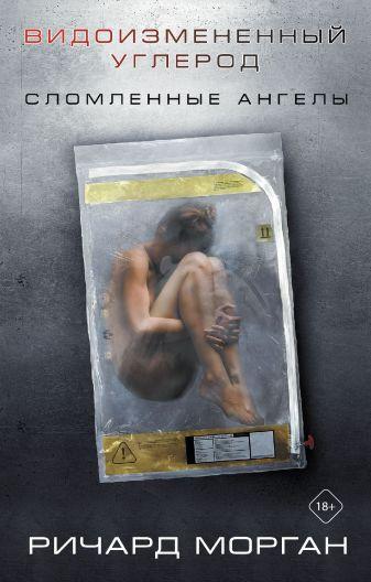 Ричард Морган - Видоизмененный углерод: Сломленные ангелы обложка книги