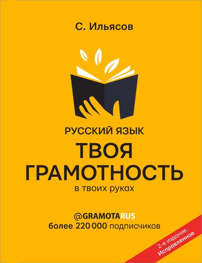 С. М. Ильясов - Русский язык. Твоя ГРАМОТНОСТЬ в твоих руках от @gramotarus. 2-е издание обложка книги