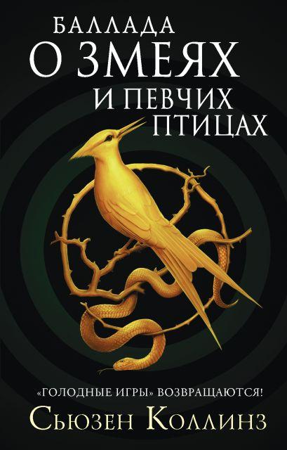 Баллада о змеях и певчих птицах - фото 1