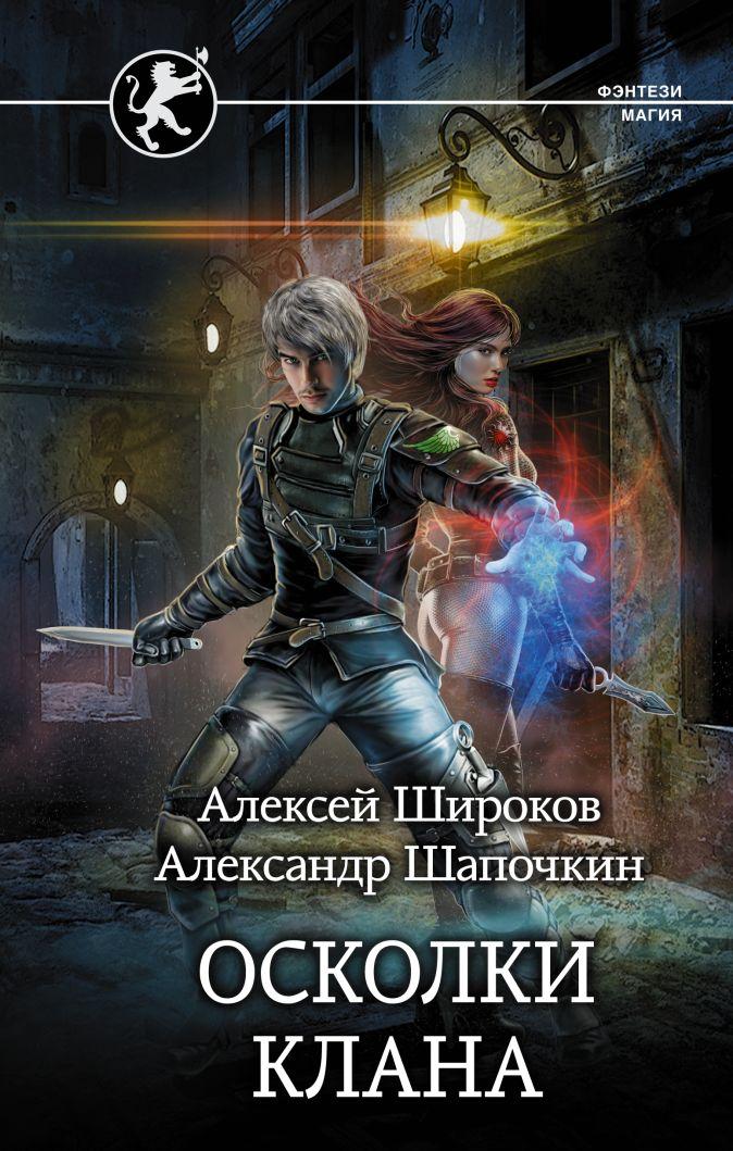 Алексей Широков, Александр Шапочкин - Осколки клана обложка книги