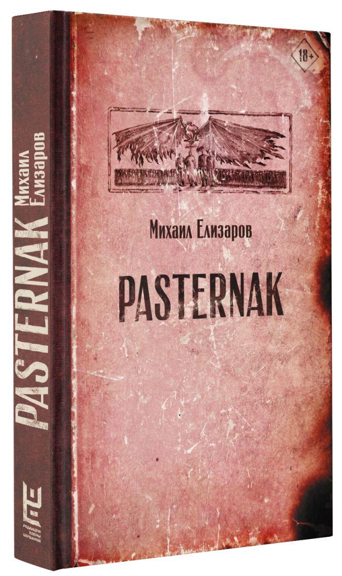 Михаил Елизаров - Pasternak обложка книги