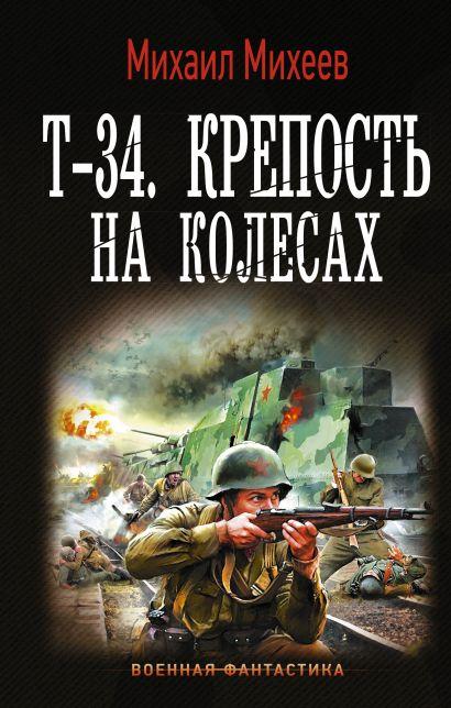 Т-34. Крепость на колесах - фото 1