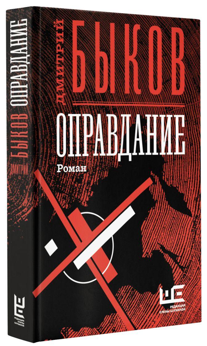 Дмитрий Быков - Оправдание обложка книги