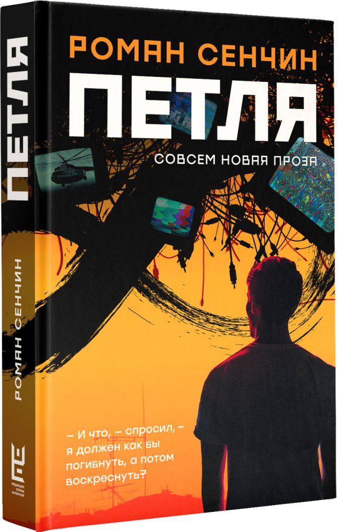 Роман Сенчин - Петля обложка книги