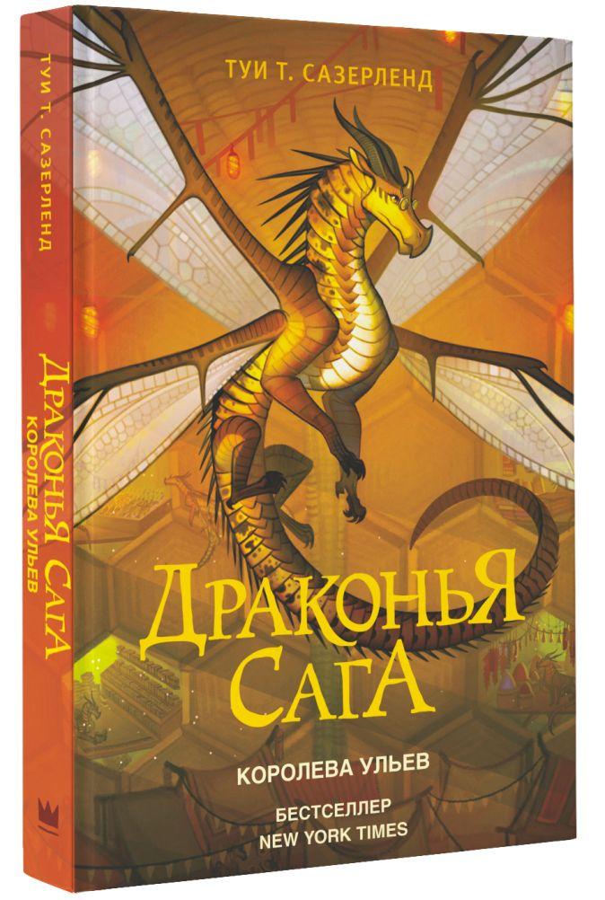 Туи Т. Сазерленд - Драконья сага. Королева ульев обложка книги