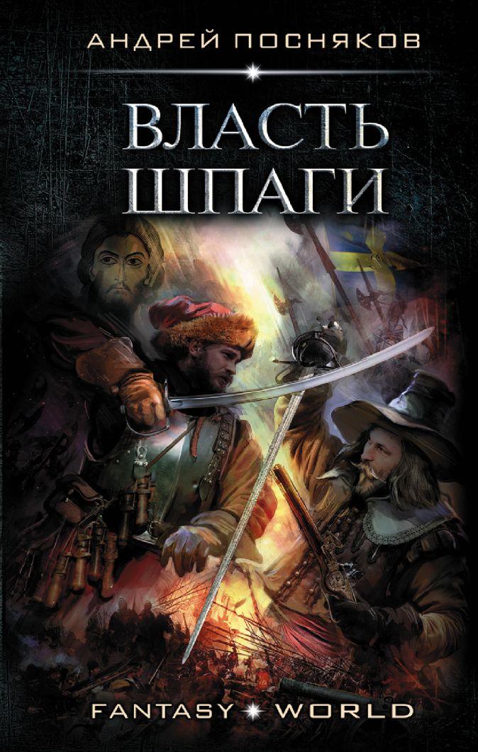Андрей Посняков - Власть шпаги обложка книги