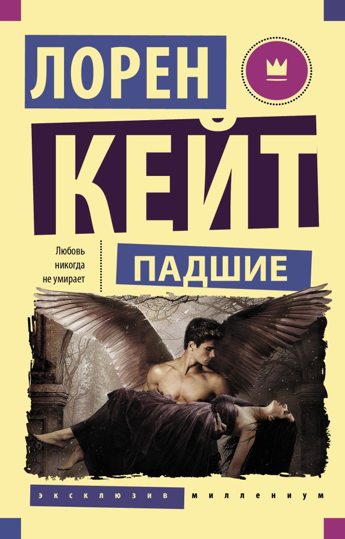 Лорен Кейт - Падшие обложка книги