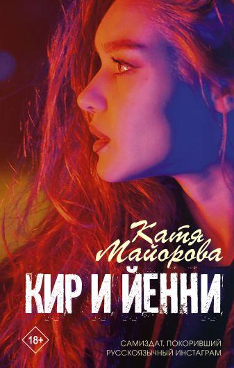 Катя Майорова - Кир и Йенни обложка книги